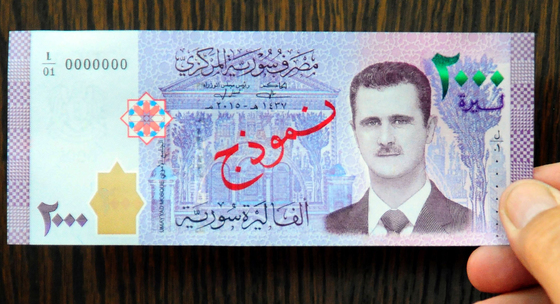시리아 '아사드 지폐' 첫 발행. [AFP=연합뉴스]