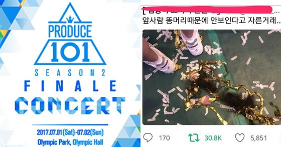 프로듀스 101 콘서트 장에서 발생한 의문의 사건 [사진 Mnet, 온라인 커뮤니티]