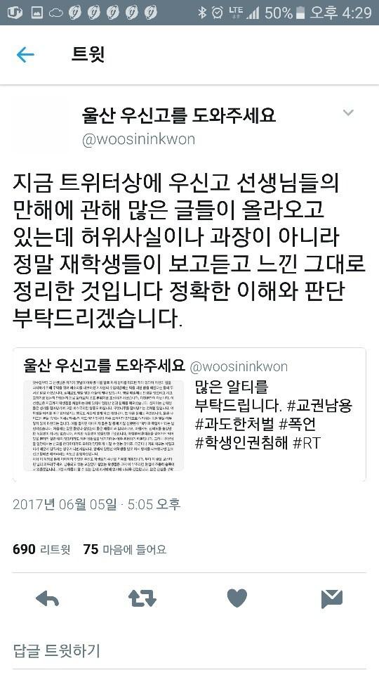 울산 우신고 학생들이 지난달 초 소셜네트워크서비스인 트위터에 '울산 우신고를 도와주세요'라는 익명의 계정으로 학생 인권 침해를 호소하는 글을 올렸다. [인터넷 캡처]