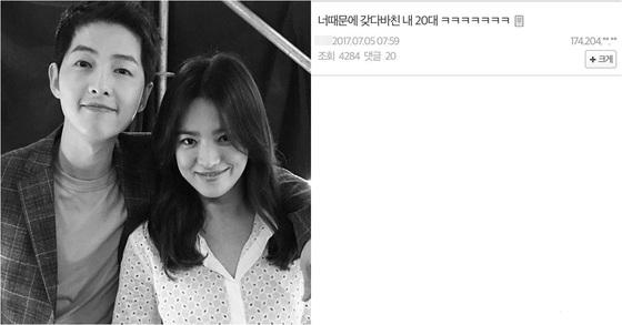 [사진 송혜교 인스타그램, 온라인 커뮤니티]