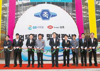 GS수퍼마켓은 지방자치단체와 업무협약을 맺고지역특산품을 제공하고 있다. [사진 GS수퍼마켓]