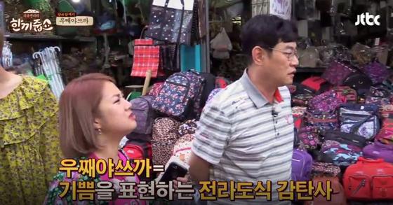 '우째야쓰까'을 설명하는 박나래[사진 JTBC 캡처]