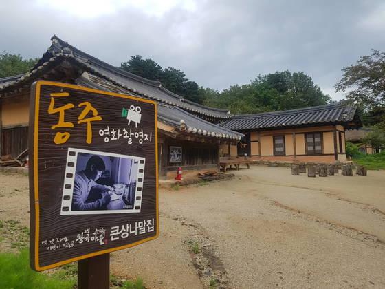 이준익 감독의영화'동주'촬영지. 박진호 기자