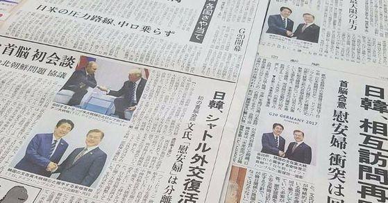 문재인 대통령과 아베 신조(安倍晋三) 일본 총리가 지난 7일 독일 함부르크에서 정상회담을 한 것과 관련, 일본 신문들이 8일 1면 주요기사로 전했다. [사진 연합뉴스]