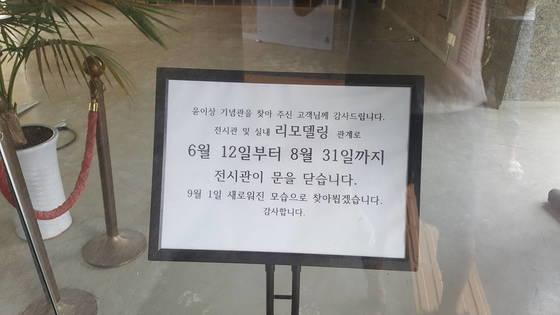 윤이상 기념관 입구에 리모델링으로 인해 임시 휴관 한다는 안내판이 세워져 있다. 위성욱 기자