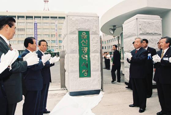 1997년 7월 15일 있었던 울산광역시 개청 현판식 모습.[사진 울산시]