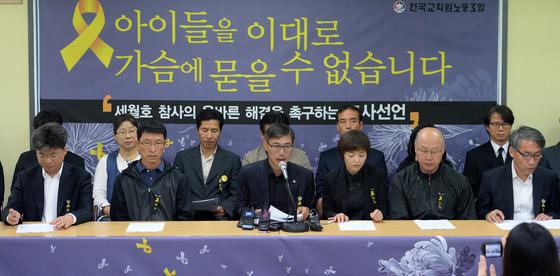 2014년 5월 전교조 집행부가 '세월호 참사의 올바른 해결을 촉구하는 교사 선언'을 발표하고 있다.[중앙포토]