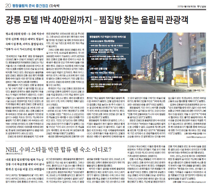 4월18일부터 20일까지 중앙일보가 연속보도한 '평창 올림픽 현지 실태 시리즈'