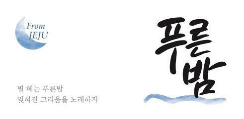 신세계그룹이 새롭게 선보일 소주 '푸른밤'
