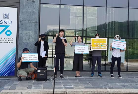 13일 오전 11시 서울대 행정관(본관) 앞에서 대학원생 인권단체모임이 대학원생의 인권 보호를 위한 제도 마련을 촉구하고 있다. 송승환 기자