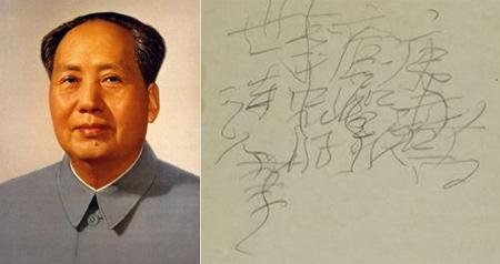 마오쩌둥 전 중국 국가주석과 그의 메모.