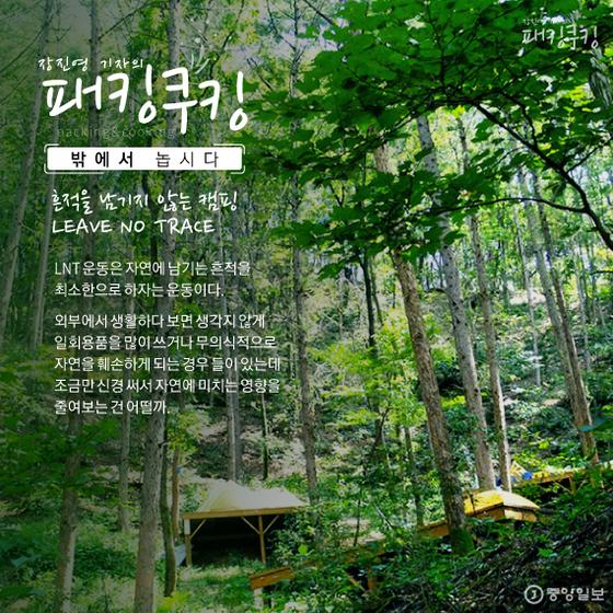 """[장진영 기자의 패킹쿠킹](48)""""밖에서 놉시다"""" - 흔적을 남기지 않는 캠핑"""