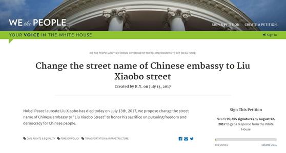 미국 백악관 청원 사이트에 워싱턴 중국 대사관 앞 거리 이름을 류샤오보 도로로 바꿔 중국의 자유와 민주화에 공헌한 그를 추모하자는 내용의 청원이 올라왔다. 한달 안에 10만 명의 서명을 받으면 미국 행정부는 대응을 내놔야 한다. [사진=백안관 캡쳐]