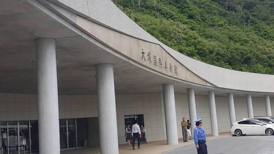 도쿠시마현 나루토에 있는 오츠카국제미술관. 독특한 산 속 미술관이다.