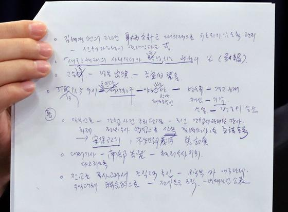 """청와대가 14일 """"김영한 전 민정수석의 자필로 보인다""""며 공개한 메모"""