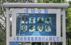 도로교통 위반자들의 신원을 특정하고,이들의 사진을 전광판에 띄운다.[연합뉴스]