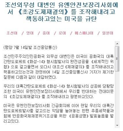 """북한 외무성 대변인이 14일 """"유엔안보리가 제재를 결의할 경우 후속조치를 취하겠다""""고 위협했다.[사진=조선중앙통신]"""