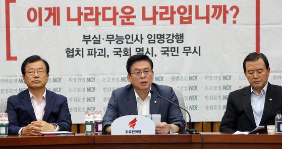 자유한국당 정우택 원내대표가 14일 오전 국회에서 열린 원내대책회의에서 발언하고 있다. [연합뉴스]