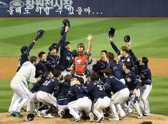 2016시즌 한국시리즈에서 우승하고 기뻐하는 두산 선수들. [중앙포토]