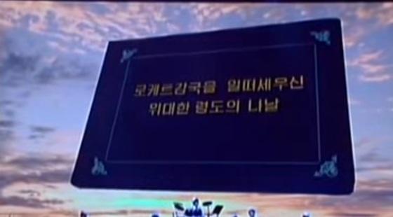 북한은 지난 9일 진행한 화성-14형 미사일 발사 성공 기념 공연을 14일 방송했다. 공연중 김일성 주석때부터 미사일 개발 과정을 화보형식으로 공개했다.[사진=조선중앙TV캡쳐]