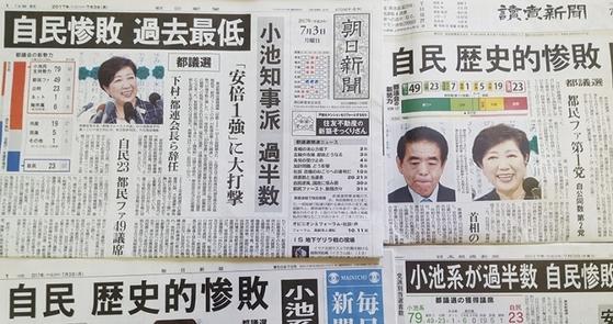 일본 신문이 7월 3일 1면 톱뉴스로 전날 열린 도쿄도 의회 선거 소식을 전하고 있다. 일본 신문은 '자민당 역사적 참패'라는 등의 제목으로 아베 신조 총리의 패배를 강조했다. [사진·연합뉴스]