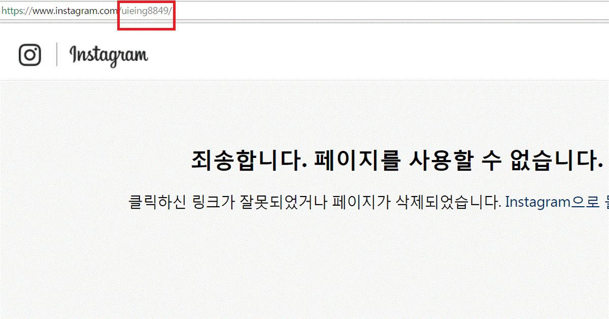 삭제된 유이 인스타그램 계정[사진 인스타그램]