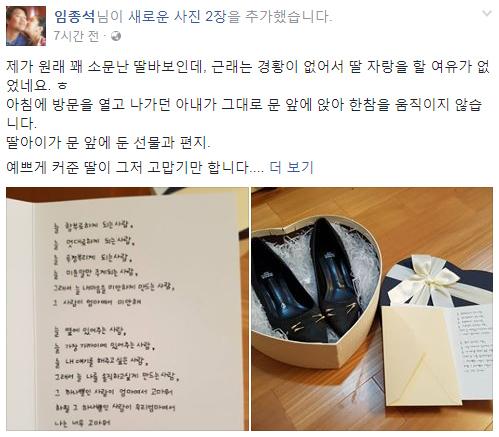 [사진 임종석 청와대 비서실장 페이스북]