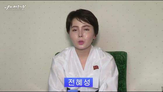 북한의 선전매체에 탈북 방송인 임지현씨가 전혜성이라는 이름으로 등장했다. [우리민족끼리 캡처]