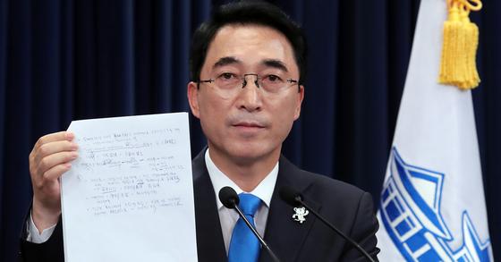 청와대 박수현 대변인이 14일 오후 청와대 춘추관에서 과거 정부 민정수석실 자료를 캐비닛에서 발견했다고 밝히고 있다. [연합뉴스]