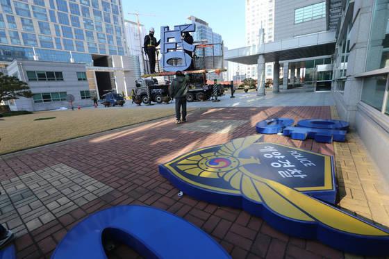 2014년 11월 18일 인천시 연수구 옛 해양경찰청에서 간판이 내려지고 있다. 정부조직 개편에 따라 해경은 3년여 만에 해양수산부 독립 외청으로 부활을 앞두고 있다. [중앙포토]