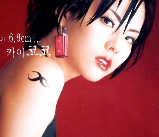 2000년 한 휴대전화 광고에 나온 가수 박지윤. 제품 로고를 강조를 위해 팔뚝에 트라이벌 타투를 했다.[중앙포토]