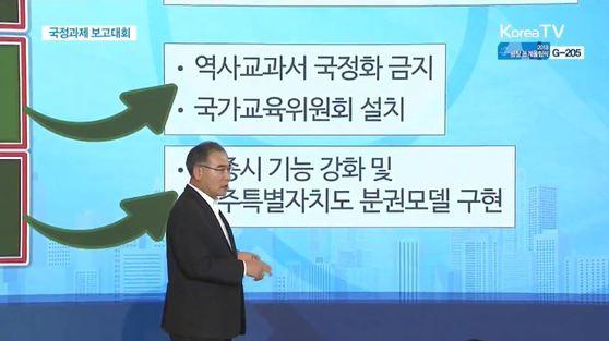 문재인 정부 국정과제 보고대회. [KTV 국민방송 화면]