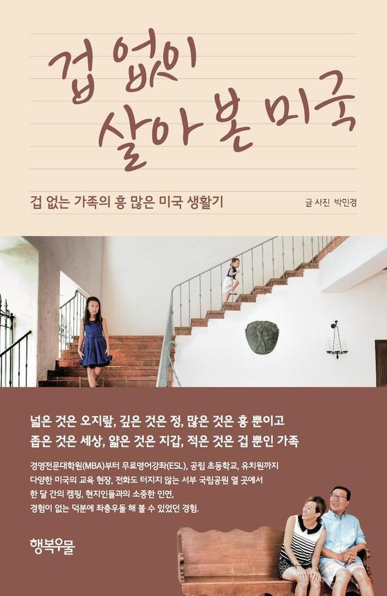 박민경 지음 / 1만6000원 / 행복우물 펴냄 / 406쪽