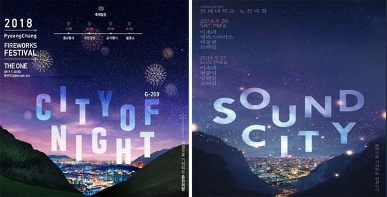 강원도청이 지난 16일 공식 SNS채널에 공개한 2018 평창 동계올림픽 홍보 이미지(왼쪽), 디자인 스튜디오 프로파간다 측이 제작한 공연 포스터 'SOUND CITY'(오른쪽) [사진 프로파간다 트위터]