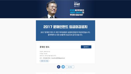[사진 문재인 펀드 홈페이지]