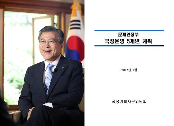 국정기획자문위원회(위원장 김진표)가 19일 '국정운영 5개년 계획'을 발표했다.
