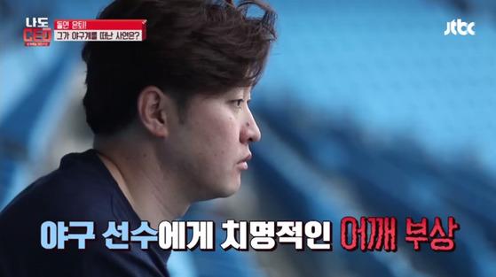 [사진 JTBC 나도 CEO 방송 캡쳐]