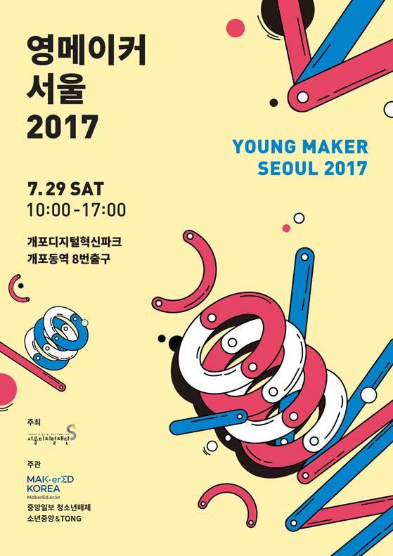 영메이커 서울 2017 포스터