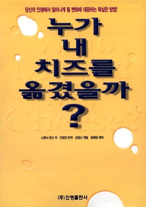 『누가 내 치즈를 옮겼을까?』 초판 표지.
