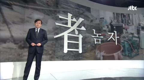 [사진 JTBC '뉴스룸' 방송 캡처]