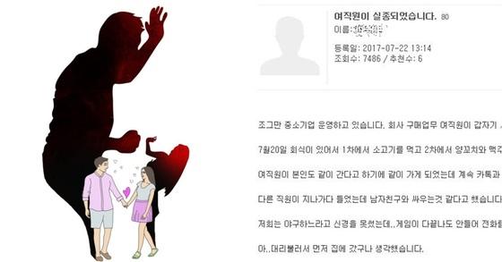 [일러스트 송혜영, 온라인 커뮤니티 캡처]