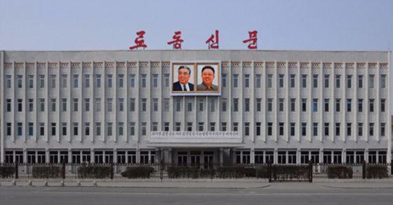 북한 노동당 기관지 노동신문 사옥. [중앙포토]