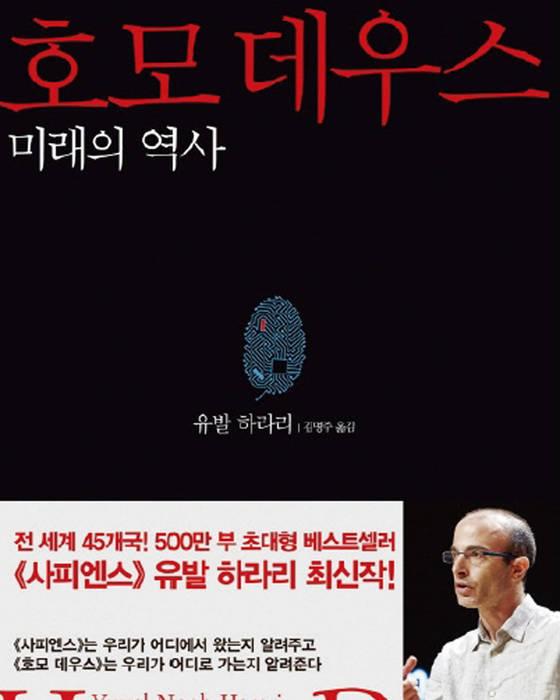 『호모 데우스』는 '인간 신(神)'(human god)이라는 뜻으로 유발 하라리 교수는 이 책에서 데이터이즘(Dataism)이 기존의 종교와 이념을 대체할 가능성이 있다고 주장한다. / 사진 : 김영사 제공