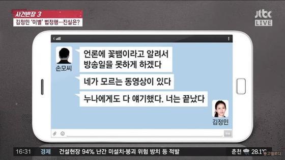 [사진 JTBC '사건반장' 방송 캡처]