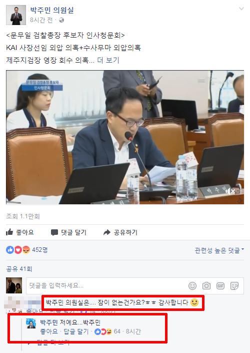 [사진 박주선 의원실 페이스북 캡처]