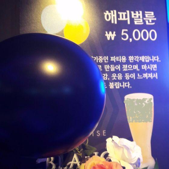 유흥주점에서 파티용 환각제로 소개되고 있는 '해피벌룬' [중앙포토]