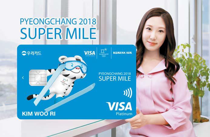 우리카드는 2018 평창 동계 올림픽 공식 기념카드인 '수퍼마일' 카드를 출시했다. [사진 우리카드]