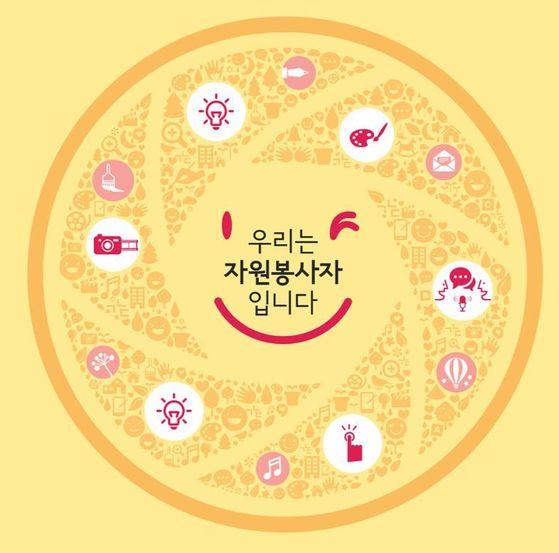 '2017 자원봉사 사진 공모전-나의 자원봉사 인생사진'포스터. [사진 한국중앙자원봉사센터]