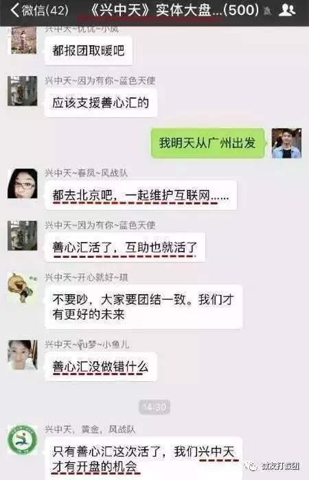 중국의 다단계 금융사기업체인 '선심회'가 지난 24일 베이징 도시 남부 다훙문 일대에서 대규모 시위를 벌였다. [사진=인터넷 캡처]