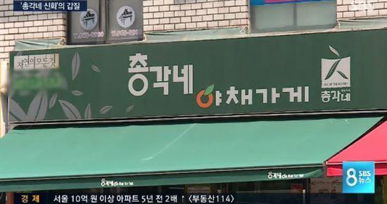 [사진 SBS]